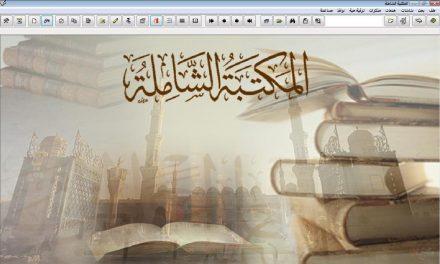 Maktabah Shamila (Kitab Kuning Digital)