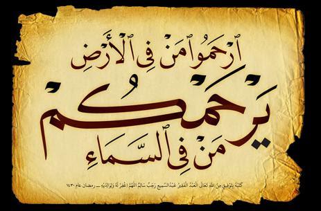 Mulailah Dengan Kasih Sayang (Awwaluha al-Rahmah)